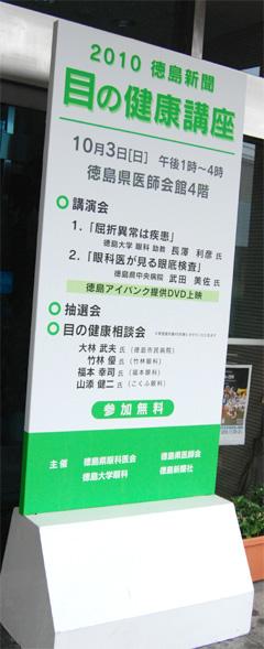 20101003_01